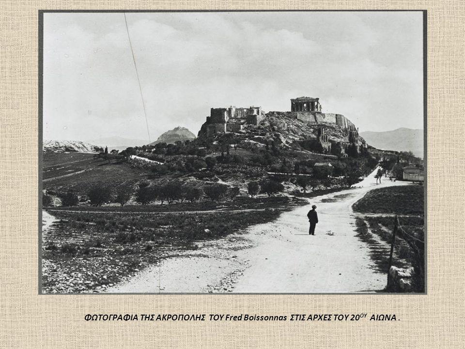 ΦΩΤΟΓΡAΦΙΑ ΤΗΣ ΑΚΡΟΠΟΛΗΣ TOY Fred Boissonnas ΣΤΙΣ ΑΡΧΕΣ ΤΟΥ 20ΟΥ ΑΙΩΝΑ .