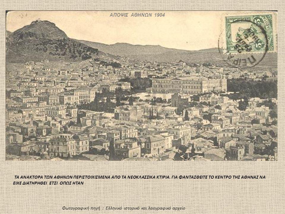 ΑΠΟΨΙΣ ΑΘΗΝΩΝ 1904