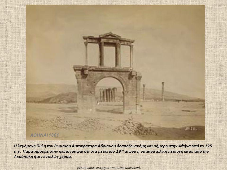 ΑΘΗΝΑΙ 1861