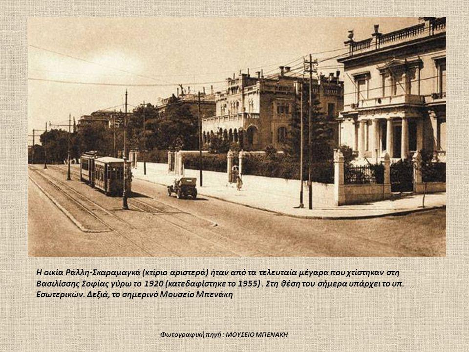 Φωτογραφική πηγή : ΜΟΥΣΕΙΟ ΜΠΕΝΑΚΗ