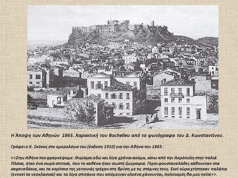 H Άποψη των Αθηνών 1865. Xαρακτική του Bachelieu από τα φωτόγραφα του Δ. Kωνσταντίνου.