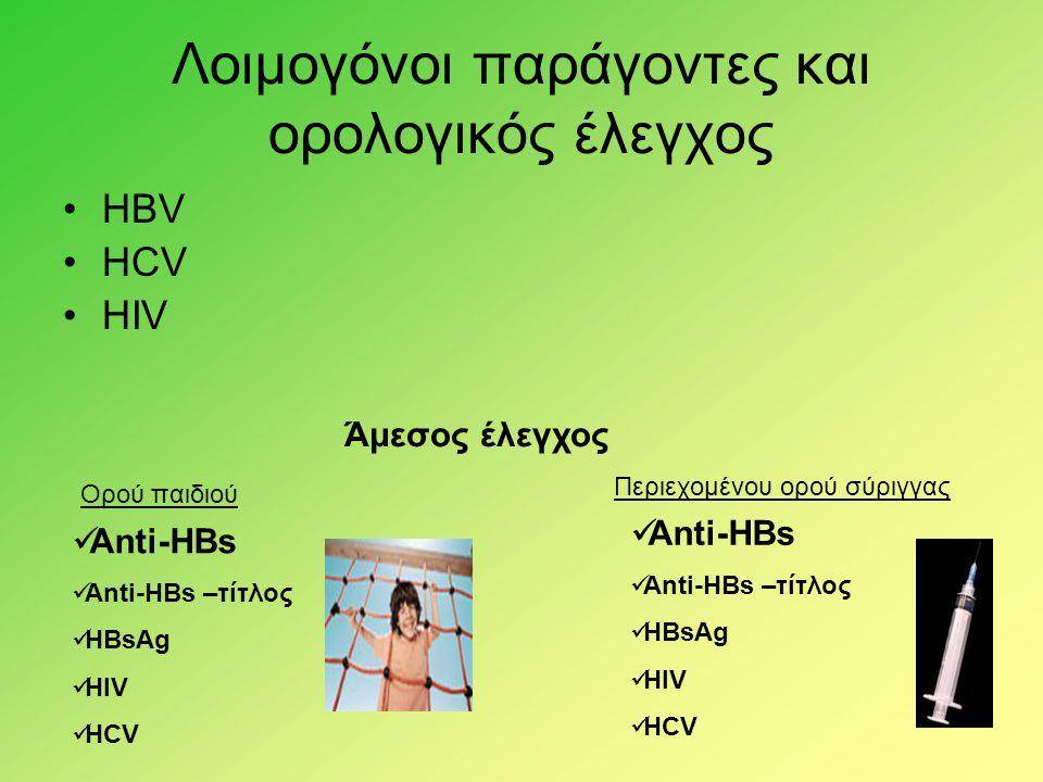 Λοιμογόνοι παράγοντες και ορολογικός έλεγχος