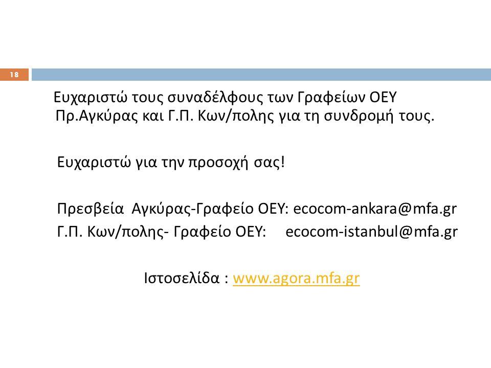 Ιστοσελίδα : www.agora.mfa.gr