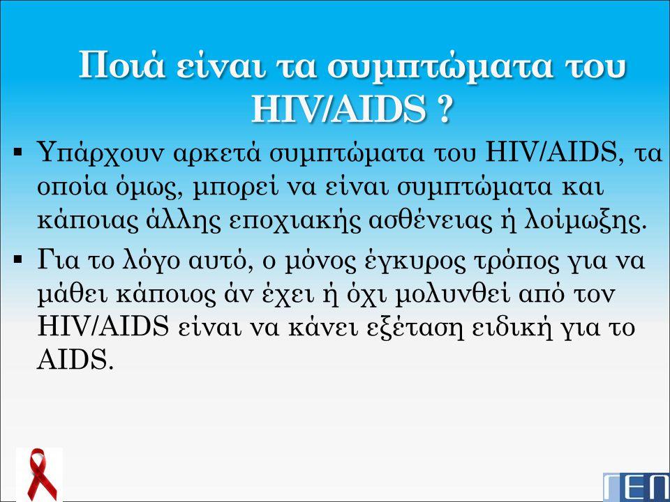 Ποιά είναι τα συμπτώματα του HIV/AIDS