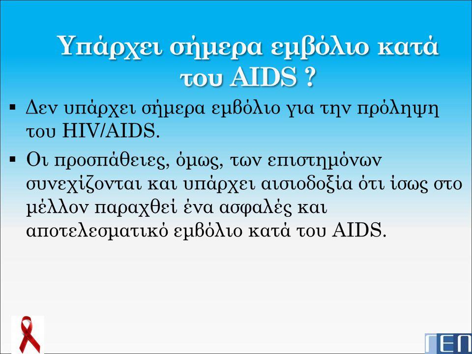 Υπάρχει σήμερα εμβόλιο κατά του AIDS