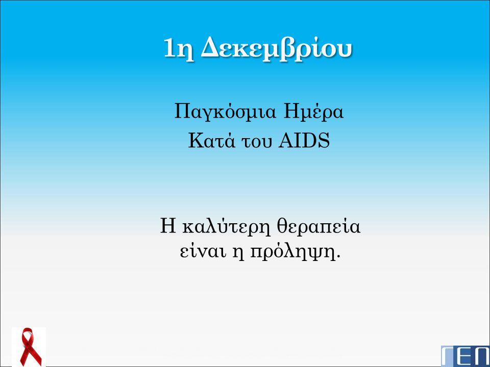 1η Δεκεμβρίου Παγκόσμια Ημέρα Κατά του AIDS