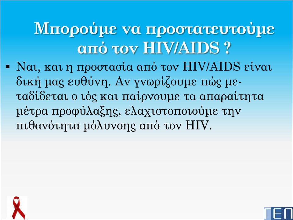 Μπορούμε να προστατευτούμε από τον HIV/AIDS