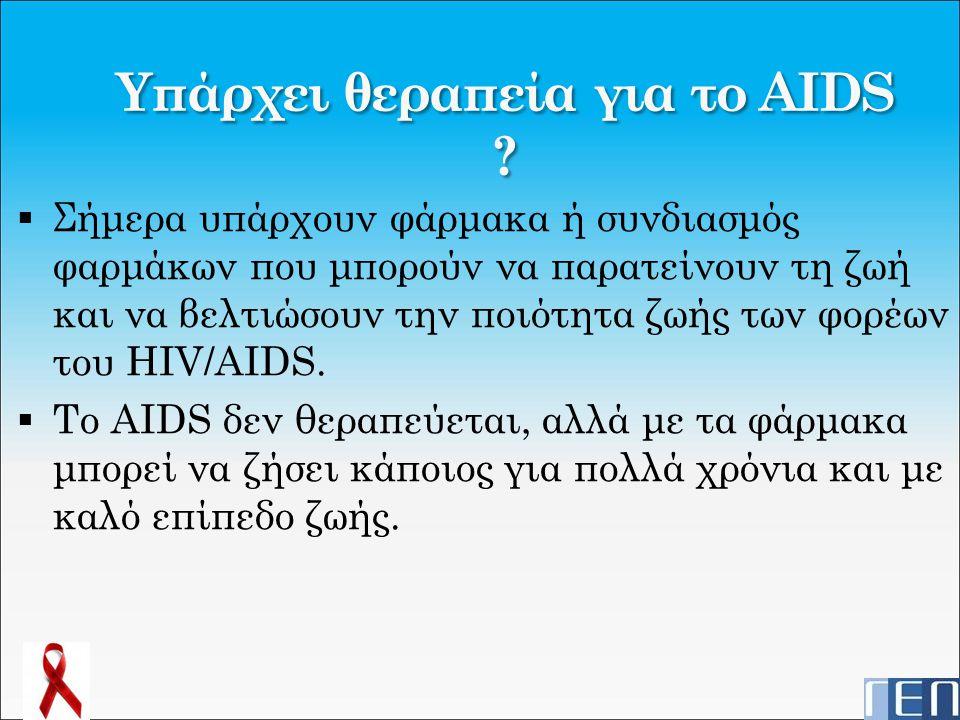 Υπάρχει θεραπεία για το AIDS