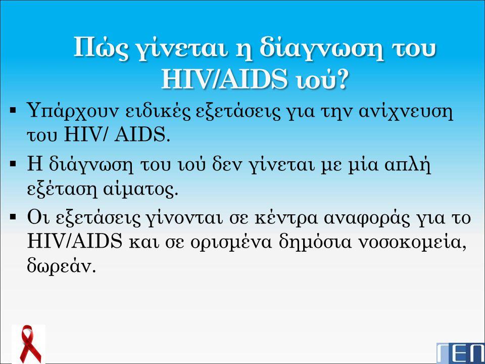 Πώς γίνεται η δίαγνωση του HIV/AIDS ιού