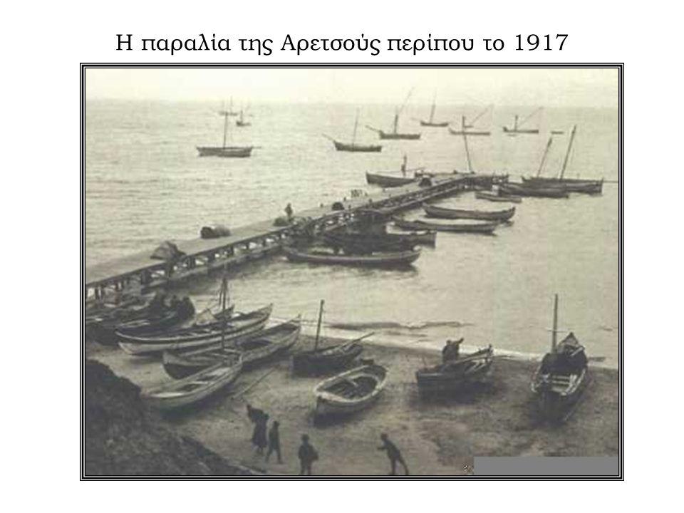 Η παραλία της Αρετσούς περίπου το 1917