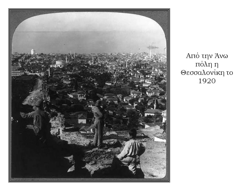 Από την Άνω πόλη η Θεσσαλονίκη το 1920
