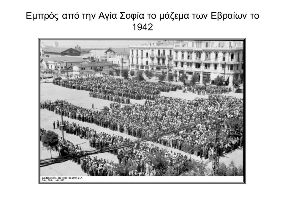 Εμπρός από την Αγία Σοφία το μάζεμα των Εβραίων το 1942
