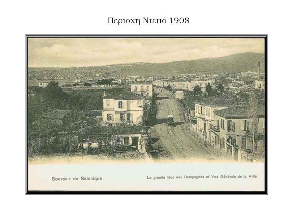 Περιοχή Ντεπό 1908