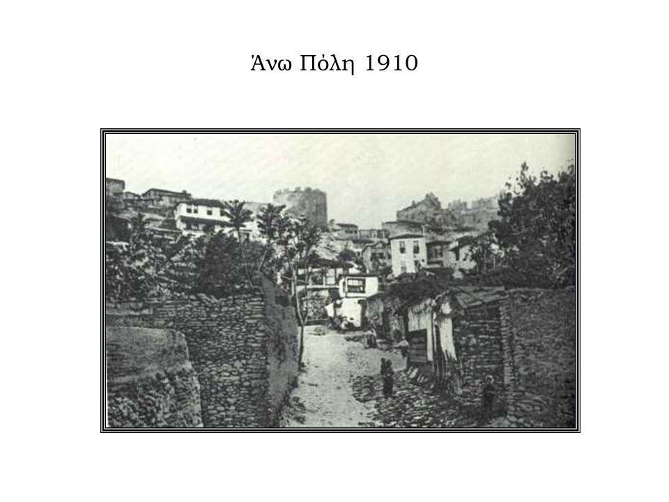 Άνω Πόλη 1910