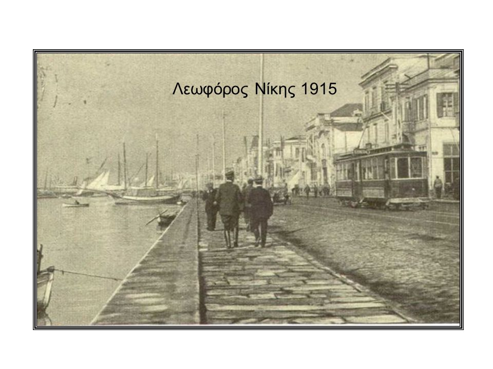 Λεωφόρος Νίκης 1915