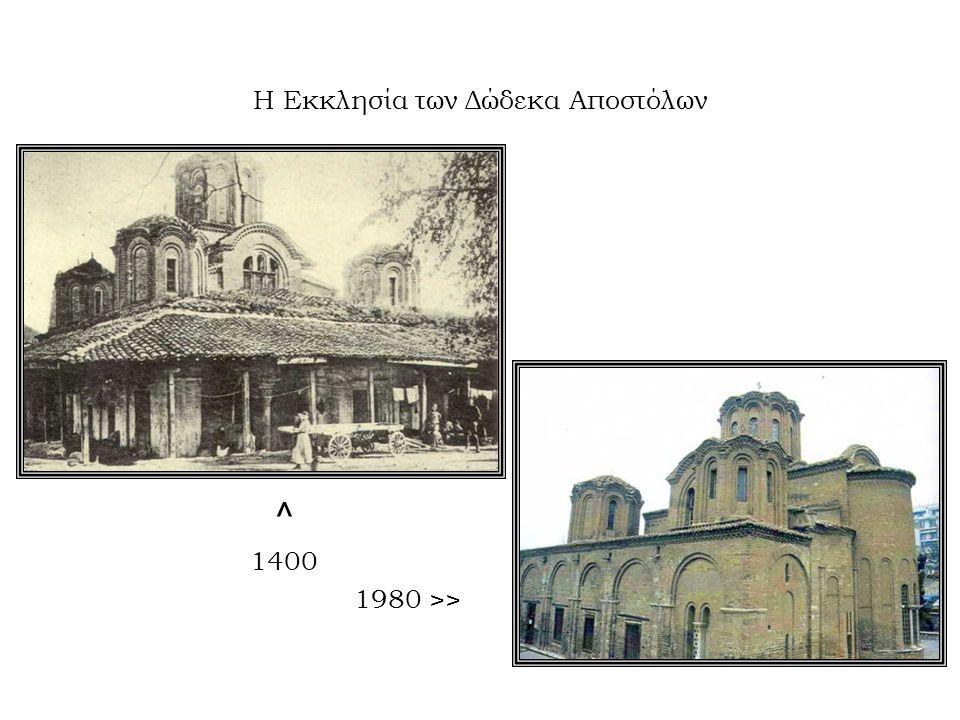 Η Εκκλησία των Δώδεκα Αποστόλων