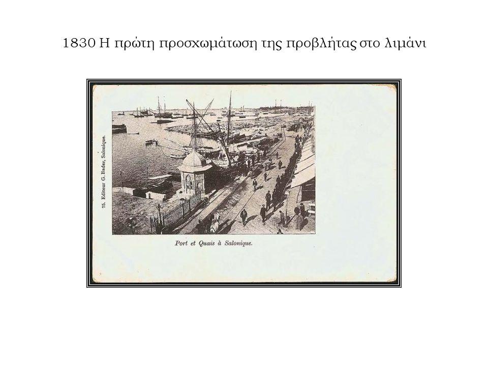 1830 Η πρώτη προσχωμάτωση της προβλήτας στο λιμάνι