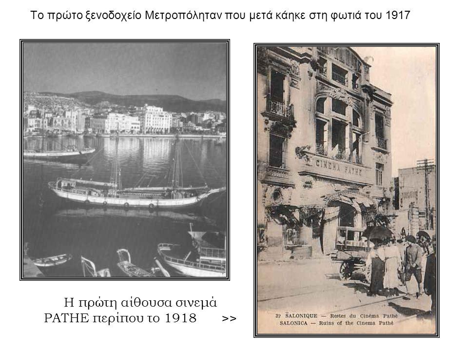 Η πρώτη αίθουσα σινεμά ΡΑΤΗΕ περίπου το 1918 >>