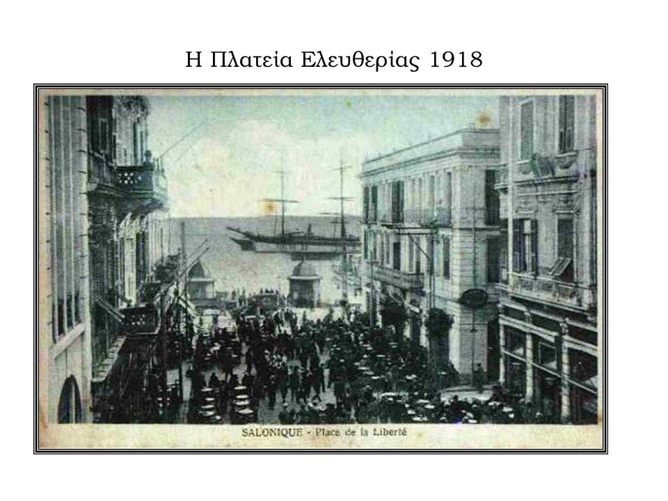 Η Πλατεία Ελευθερίας 1918