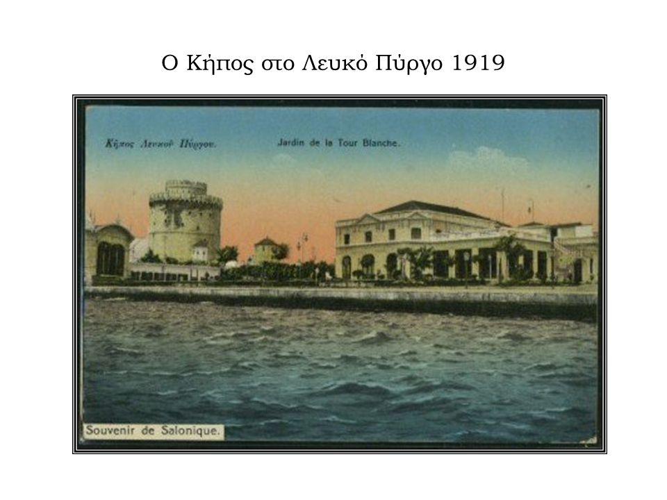 Ο Κήπος στο Λευκό Πύργο 1919