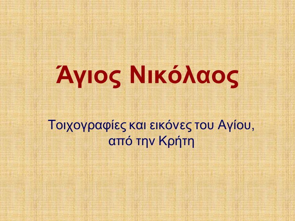 Τοιχογραφίες και εικόνες του Αγίου, από την Κρήτη