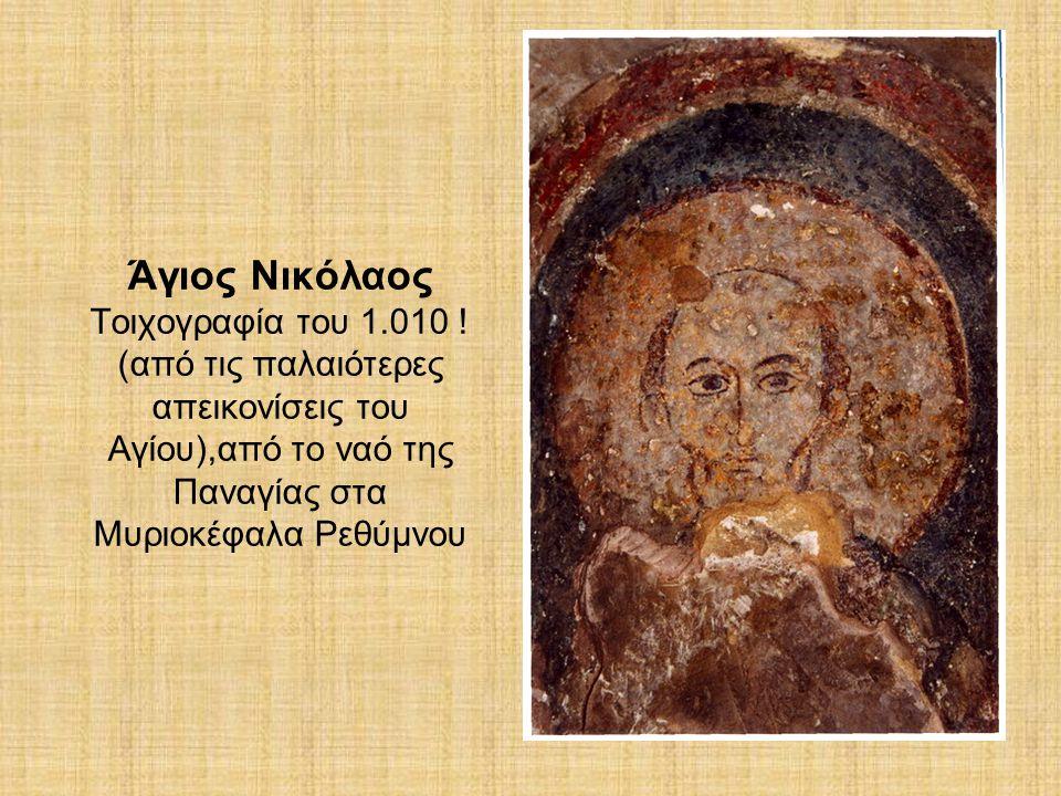 Άγιος Νικόλαος Τοιχογραφία του 1. 010
