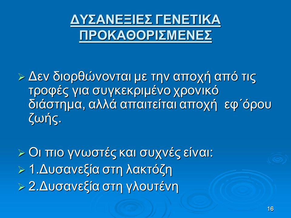 ΔΥΣΑΝΕΞΙΕΣ ΓΕΝΕΤΙΚΑ ΠΡΟΚΑΘΟΡΙΣΜΕΝΕΣ