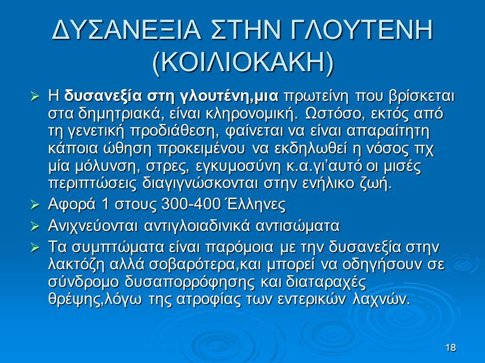 ΔΥΣΑΝΕΞΙΑ ΣΤΗΝ ΓΛΟΥΤΕΝΗ (ΚΟΙΛΙΟΚΑΚΗ)