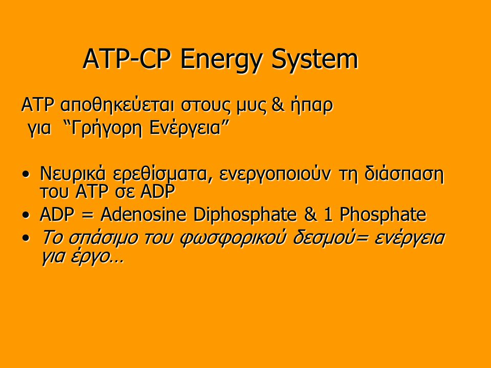 ATP-CP Energy System ATP αποθηκεύεται στους μυς & ήπαρ