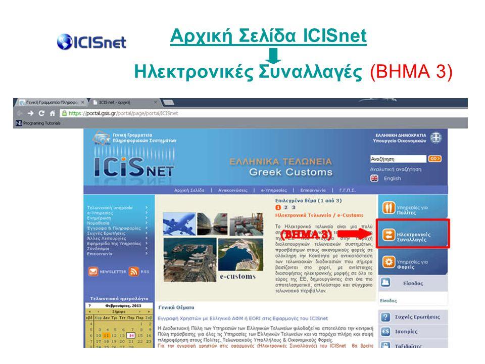 Αρχική Σελίδα ICISnet Ηλεκτρονικές Συναλλαγές (ΒΗΜΑ 3)