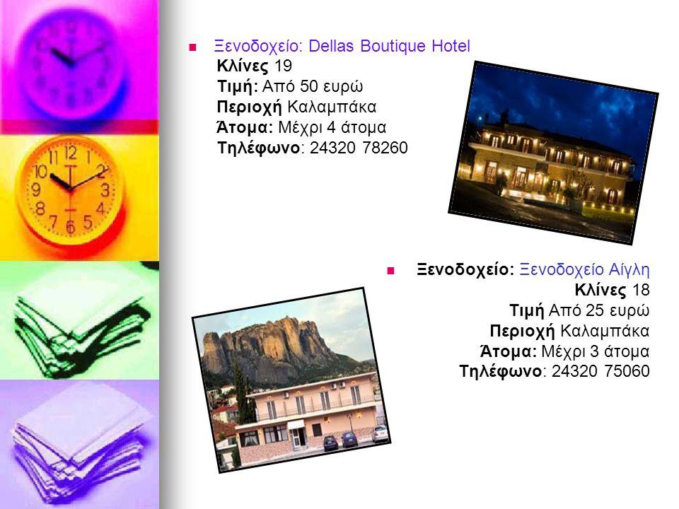 Ξενοδοχείο: Dellas Boutique Hotel