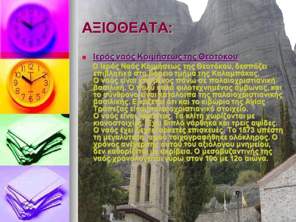 ΑΞΙΟΘΕΑΤΑ: Ιερός ναός Κοιμήσεως της Θεοτόκου