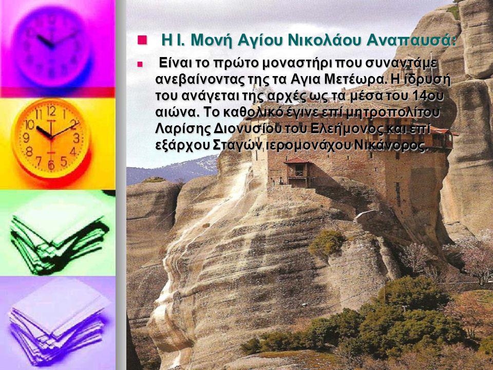 Η Ι. Μονή Αγίου Νικολάου Αναπαυσά: