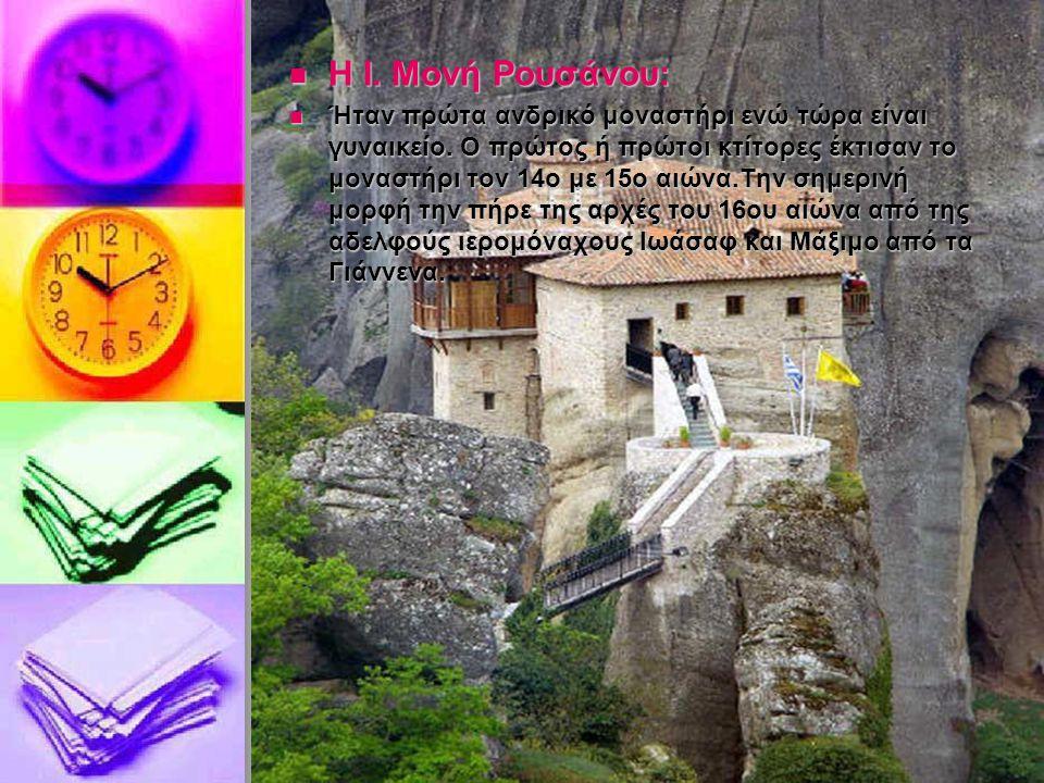 Η Ι. Μονή Ρουσάνου: