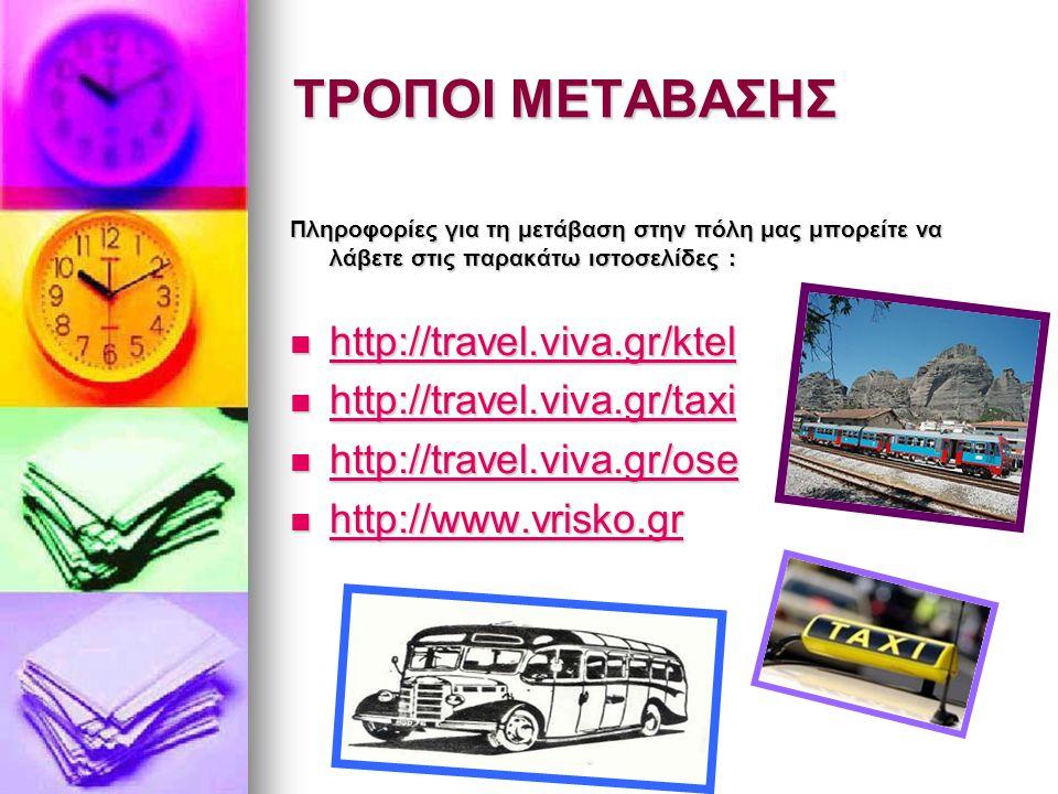 ΤΡΟΠΟΙ ΜΕΤΑΒΑΣΗΣ http://travel.viva.gr/ktel http://travel.viva.gr/taxi