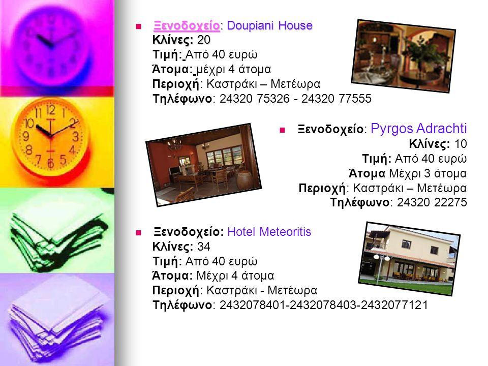 Ξενοδοχείο: Doupiani House