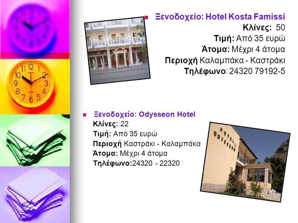 Ξενοδοχείο: Hotel Kosta Famissi Κλίνες: 50 Τιμή: Από 35 ευρώ