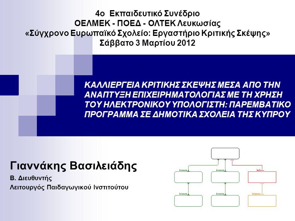 4o Εκπαιδευτικό Συνέδριο ΟΕΛΜΕΚ - ΠΟΕΔ - ΟΛΤΕΚ Λευκωσίας