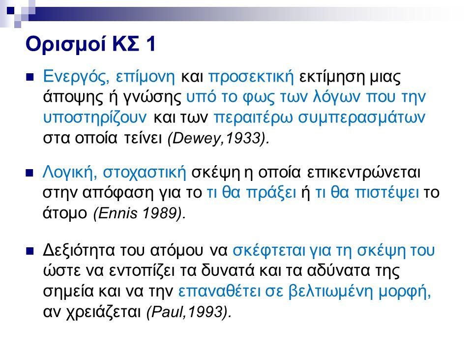 Ορισμοί ΚΣ 1