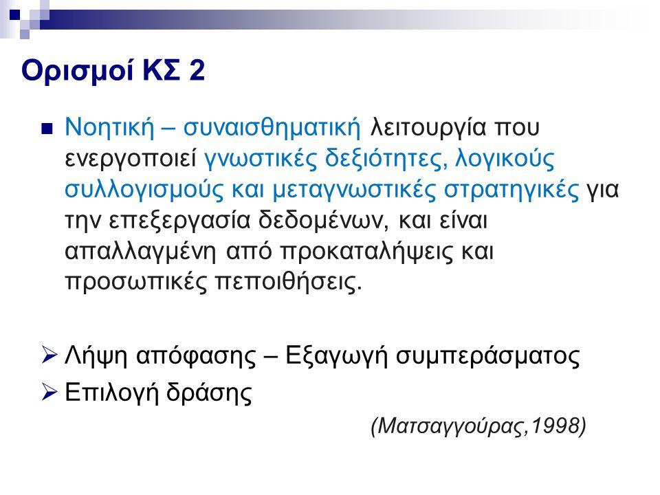 Ορισμοί ΚΣ 2
