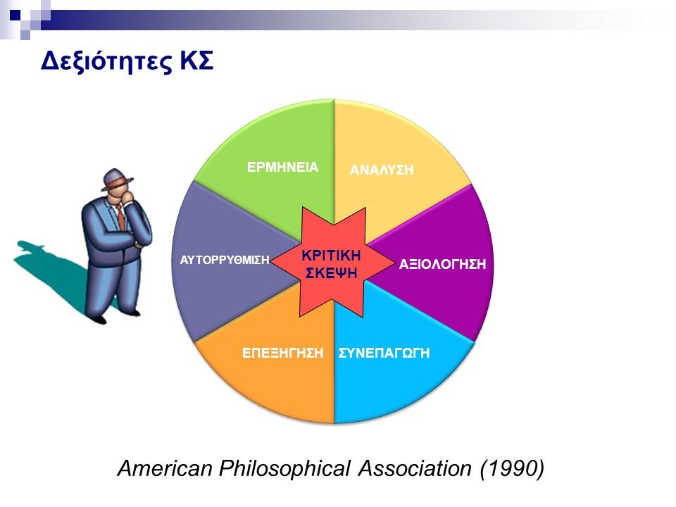 American Philosophical Association (1990)