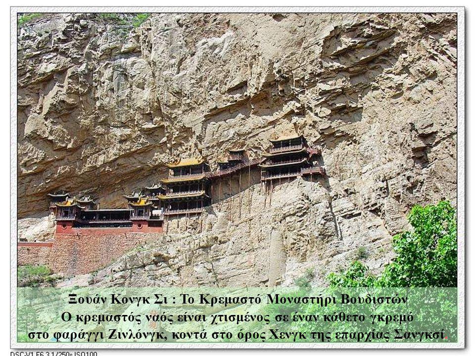 Ξουάν Κονγκ Σι : Το Κρεμαστό Μοναστήρι Βουδιστών