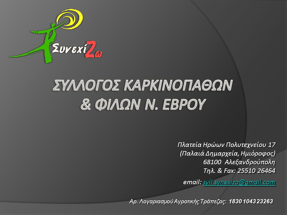 ΣΥΛΛΟΓΟΣ ΚΑΡΚΙΝΟΠΑΘΩΝ & ΦΙΛΩΝ Ν. ΕΒΡΟΥ