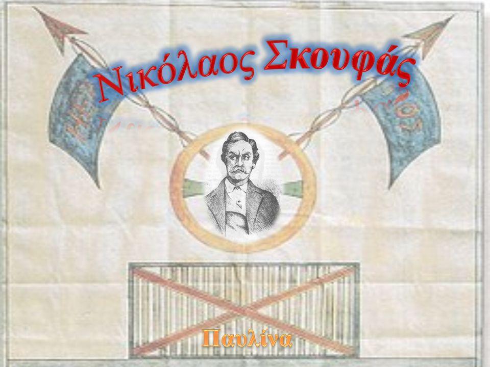 Νικόλαος Σκουφάς Παυλίνα