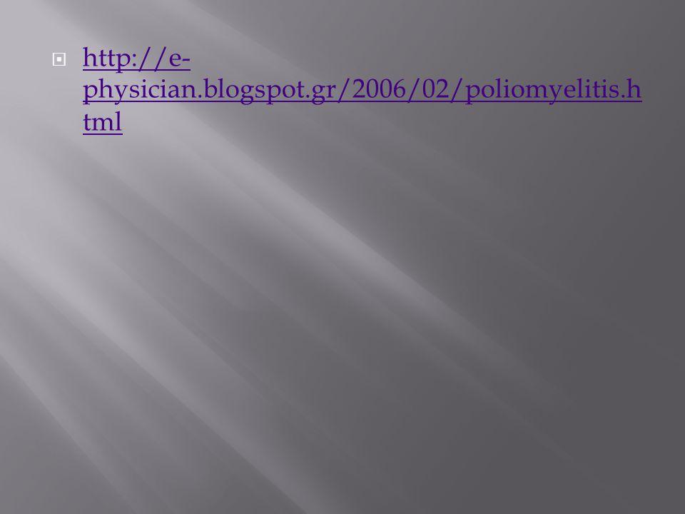 http://e-physician.blogspot.gr/2006/02/poliomyelitis.html