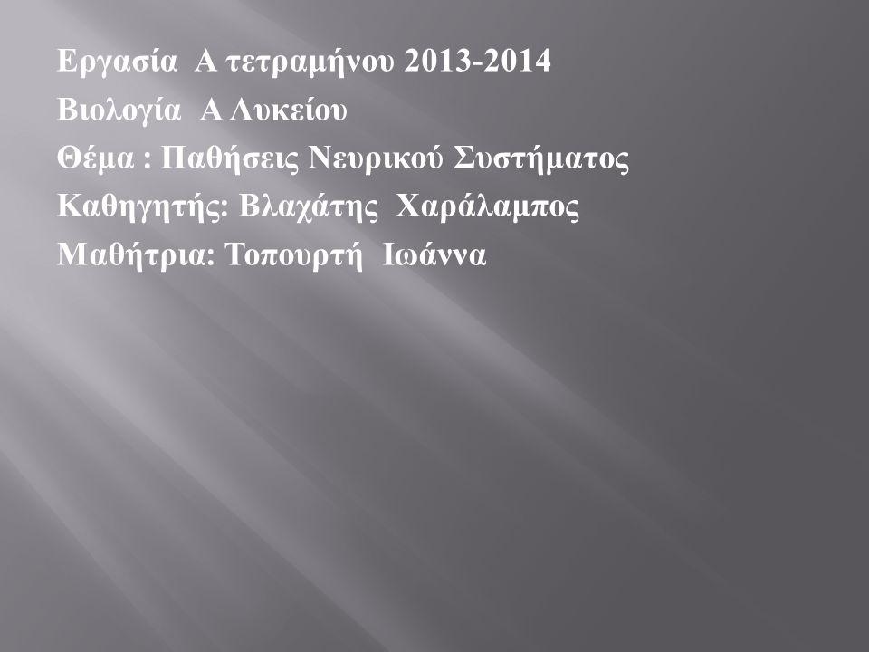 Εργασία Α τετραμήνου 2013-2014 Βιολογία Α Λυκείου. Θέμα : Παθήσεις Νευρικού Συστήματος. Καθηγητής: Βλαχάτης Χαράλαμπος.