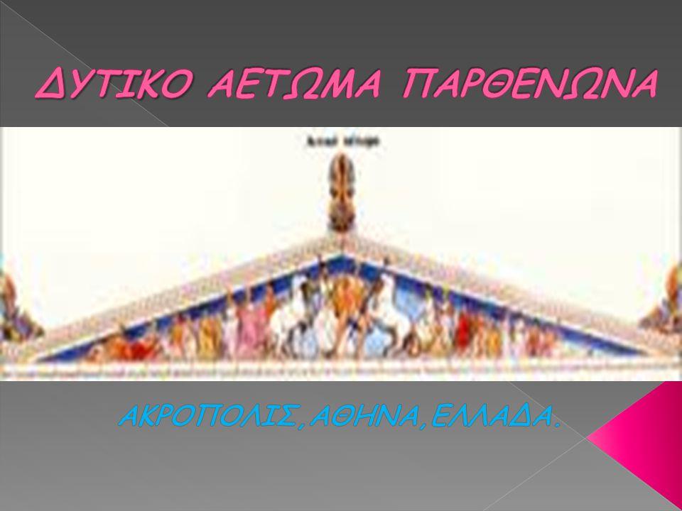 ΔΥΤΙΚΟ ΑΕΤΩΜΑ ΠΑΡΘΕΝΩΝΑ