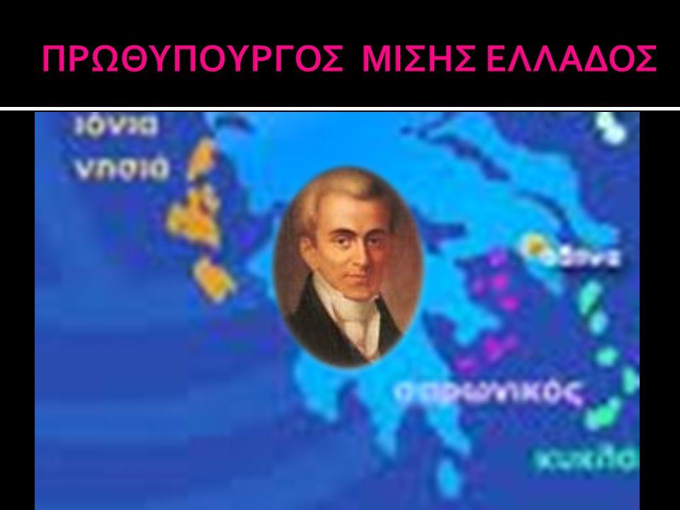 ΠΡΩΘΥΠΟΥΡΓΟΣ ΜΙΣΗΣ ΕΛΛΑΔΟΣ