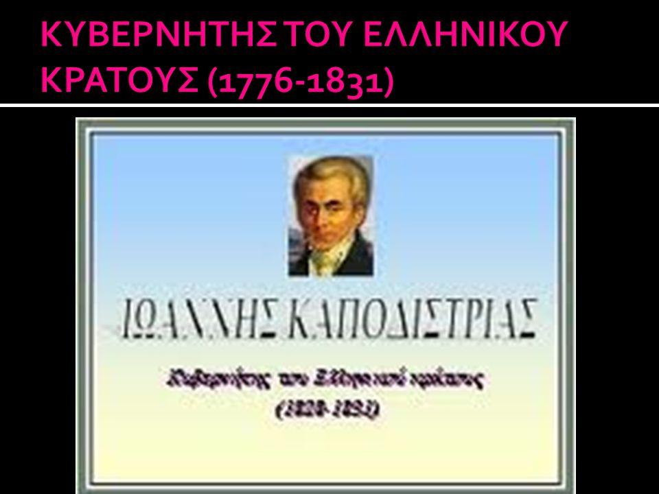 ΚΥΒΕΡΝΗΤΗΣ ΤΟΥ ΕΛΛΗΝΙΚΟΥ ΚΡΑΤΟΥΣ (1776-1831)