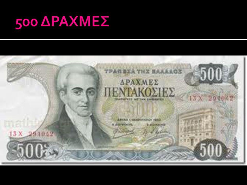 500 ΔΡΑΧΜΕΣ